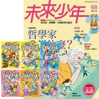 未來少年(1年12期)贈 敖幼祥:漫畫中國成語(全6書)