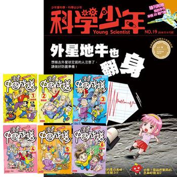 科學少年(1年12期)贈 敖幼祥:漫畫中國成語(全6書)
