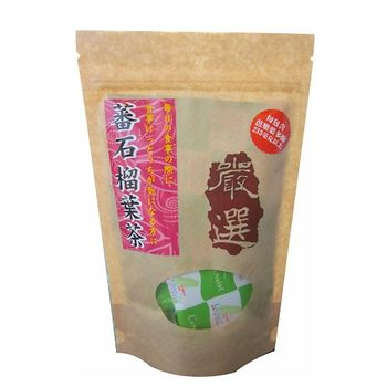天然35℃-特級蕃石榴葉茶-勁