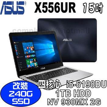ASUS 華碩 X556UR 15.6吋  i5四核心 獨顯2G  SSD筆電