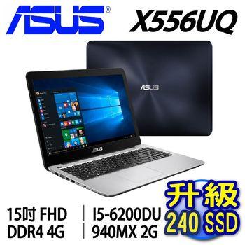 ASUS 華碩 X556UQ 霧面藍(深) 15.6吋  i5四核心 獨顯2G  SSD筆電