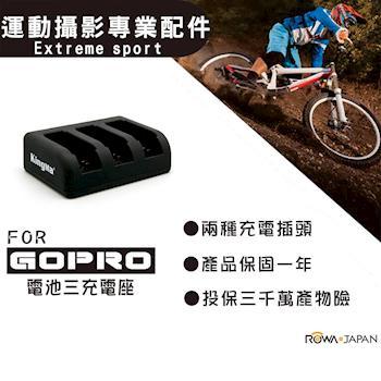 For GoPro 電池三充電座