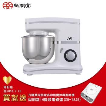 《送小烤箱》尚朋堂 多功能攪拌器廚師機SEG-106A
