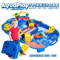 瑞典Aquaplay 入門漂漂河水上樂園玩具 ^#45 508