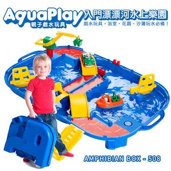 瑞典Aquaplay 入門漂漂河水上樂園玩具-508