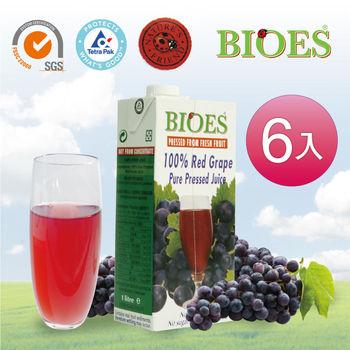 【囍瑞 BIOES】 純天然100%葡萄汁 -1L(6入)