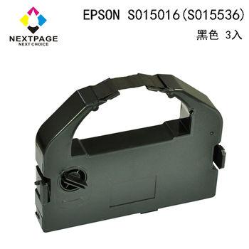 【NEXTPAGE】EPSON LQ2550/2500/670/680/680C-S015016(S015536) 黑色相容色帶 (1組3入)【台灣榮工】