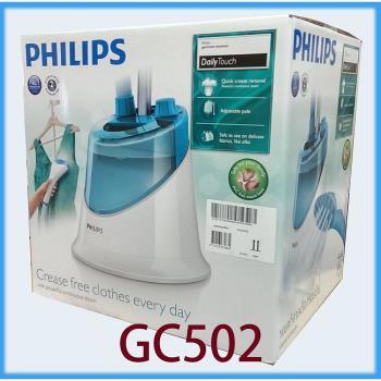 PHILIPS飛利浦蒸氣式掛燙機GC502