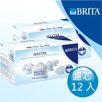 《德國BRITA》新一代濾芯MAXTRA【十二入裝】