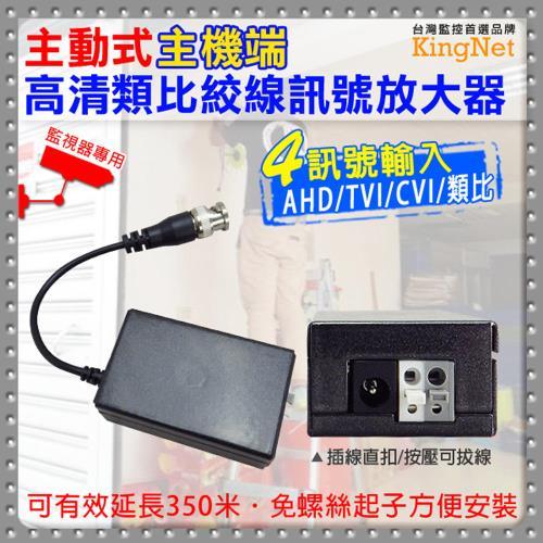 AHD/TVI/CVI/類比 主動式主機端 高清類比 高清類比絞線訊號放大器 延長350M 監視系統 監控