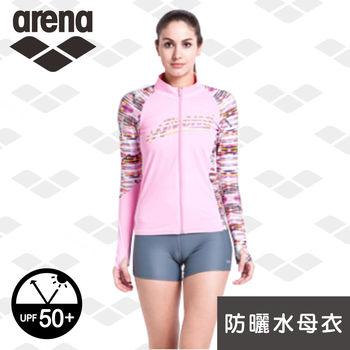 【限量 新款】 arena 運動休閒款 LSS6372WA 女士 防曬 抗UV 水陸二用 水母衣 泳衣