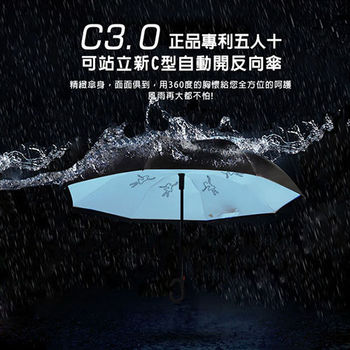 正品專利(五人十)C3.0 可站立新C型自動開反向傘-八入組