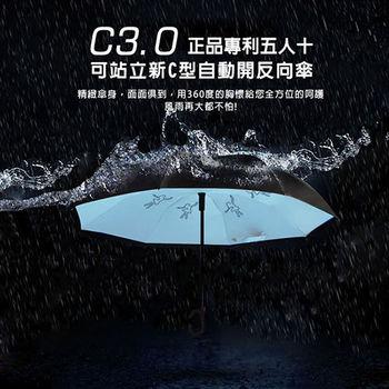 正品專利(五人十)C3.0 可站立新C型自動開反向傘-四入組