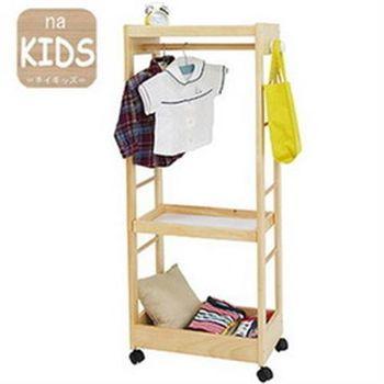 《C&B》na-KIDS移動式兒童掛衣收納整理架