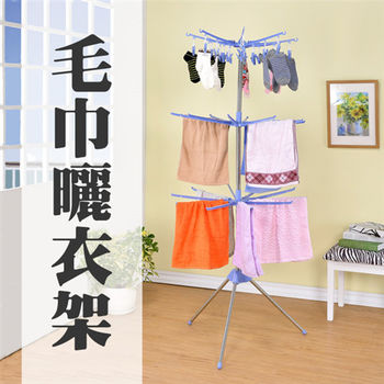 【莫菲思】佳可-多功能不銹鋼三層毛巾架/曬衣架