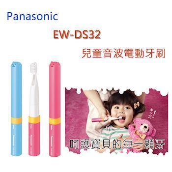 《贈2刷頭》【Panasonic國際】 兒童音波電動牙刷 EW-DS32