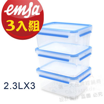 【德國EMSA】專利上蓋無縫3D保鮮盒德國原裝進口-PP材質 保固30年 (2.3LX3)三件組