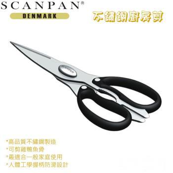 丹麥SCANPAN-思康廚房剪(可剪雞、鴨、魚骨)