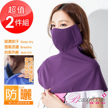 BeautyFocus  (2件組)抗UV吸濕排汗整件式防曬口罩(4412)