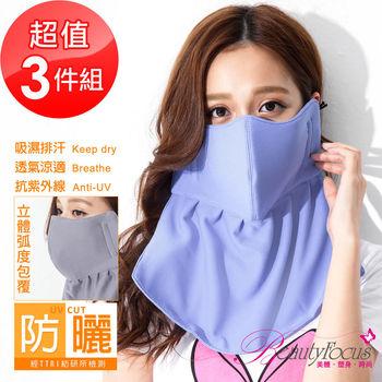BeautyFocus  (3件組)台灣製抗UV吸濕排汗護頸口罩(4411)