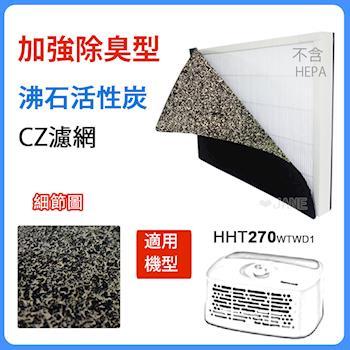 加強除臭型沸石活性炭CZ濾網 適用Honeywell HHT270WTWD1 空氣清靜機 【10入裝】