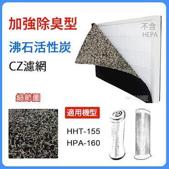 加強除臭型沸石活性炭CZ濾網適用Honeywell HPA-160TWD1/HHT-155APTW 【10入裝】