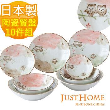 【Just Home】日本製貓頭鷹陶瓷餐盤10件組(5種盤形)
