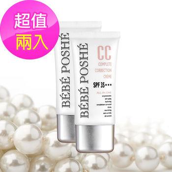 【超值兩入】奢華寶貝 珍珠煥白智慧CC霜 SPF35***(即期良品出清)