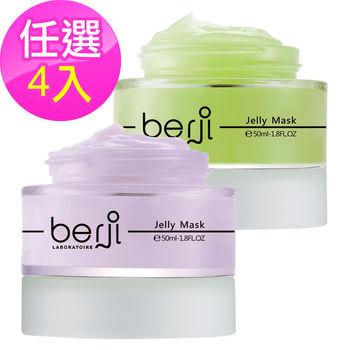 【berji】全天候保濕凍膜50ml/全天候修護凍膜50ml(任選四瓶)