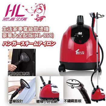 全家專案【HL生活家】大蒸氣量專業級直立式掛燙機(HL-858)