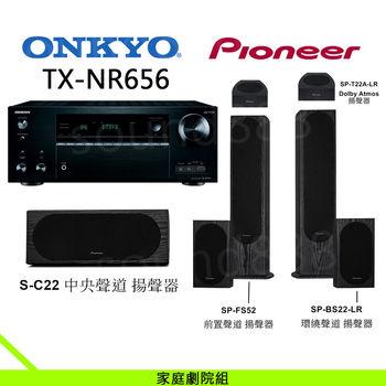 頂級劇院組 ONKYO TX-NR656 7.2聲道影音擴大機+先鋒 5.1.2天空聲道 落地型