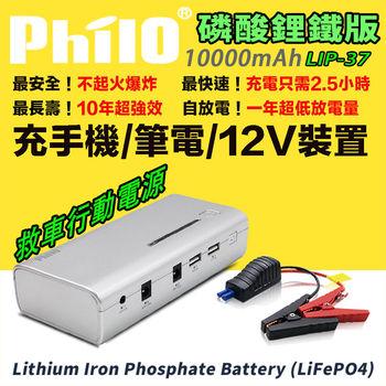 飛樂 Philo LIP-37 磷酸鋰鐵高效能救車行動電源 (壽命是鋰電池的五倍)