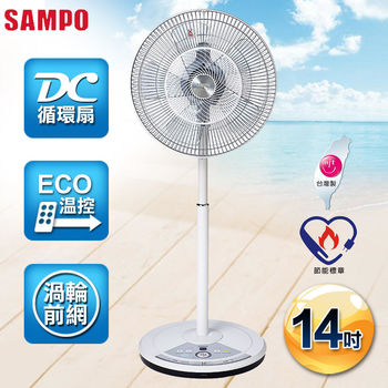 【SAMPO聲寶】14吋遙控型DC節能扇 SK-ZM14DR