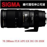 ~SIGMA~70~200mm F2.8 APO EX DG OS HSM  恆伸 貨