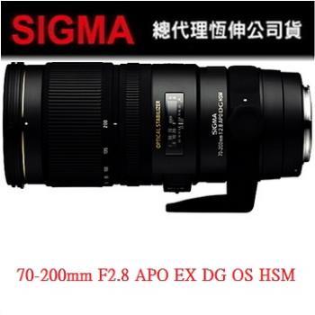 【SIGMA】70-200mm F2.8 APO EX DG OS HSM (恆伸公司貨)