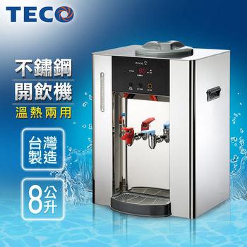【TECO東元】8L溫熱不鏽鋼開飲機 YL0838CB
