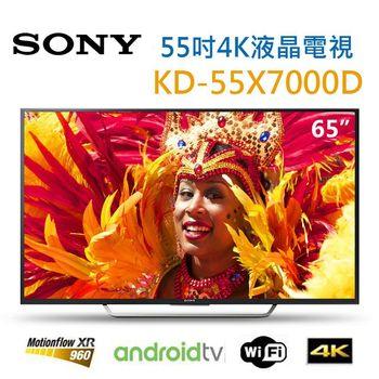 SONY 新力 KD-55X7000D 55吋 4K 高畫質 液晶電視