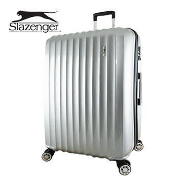 【英國 Slazenger 史萊辛格】 28吋 時尚雅致行李箱/拉桿箱/旅行箱(雅緻銀)