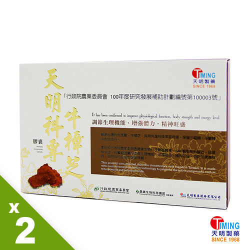 【天明製藥】科專牛樟芝(2盒入/每盒30粒)
