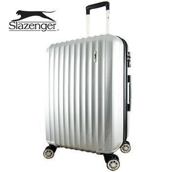 【英國 Slazenger 史萊辛格】 24吋 時尚雅致行李箱/拉桿箱/旅行箱(雅緻銀)