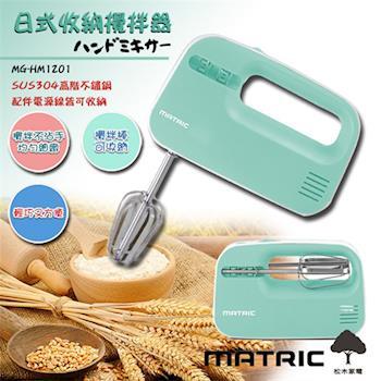 日本松木MATRIC日式收納攪拌機(MG-HM1201)