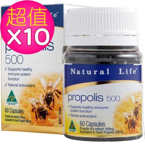 澳洲Natural Life蜂膠膠囊活力團購組(60顆X10入)