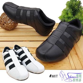【Shoes Club】【200-9410】休閒鞋.台灣製MIT 型男透氣皮革鬆緊帶休閒懶人鞋.2色 黑/白