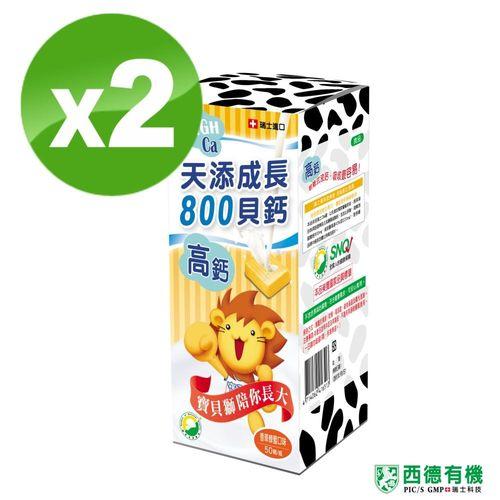 【西德有機】天添成長800貝鈣-香草蜂蜜 (50顆 x2盒)