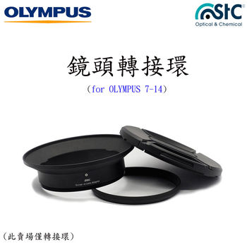 鏡頭轉接環 For OLYMPUS 7-14mm Pro 超廣角鏡頭