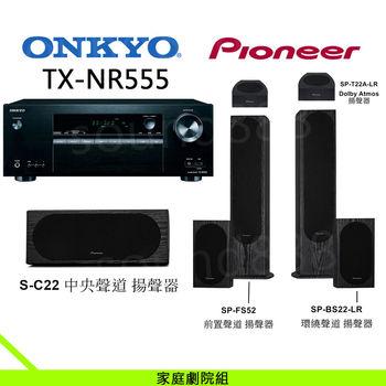 家庭劇院組 ONKYO TX-NR555 7.2聲道 網絡家庭影音擴大機 +先鋒 5.1.2天空聲道 落地型
