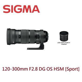 【Sigma】120-300mm F2.8 DG OS HSM (公司貨)