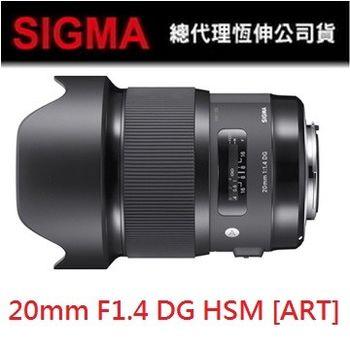 【SIGMA】20mm F1.4 DG HSM [ART] (恆伸公司貨)