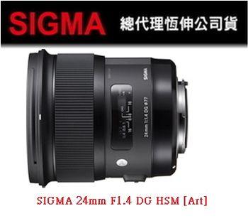 【SIGMA】24mm F1.4 DG HSM [ART] (恆伸公司貨)