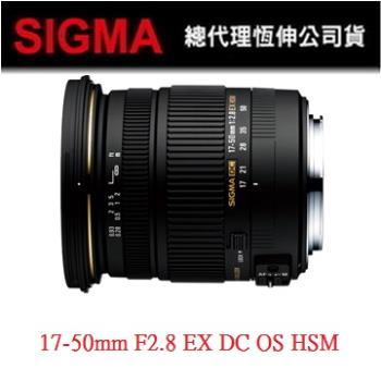 【SIGMA】17-50mm F2.8 EX DC OS HSM (恆伸公司貨)